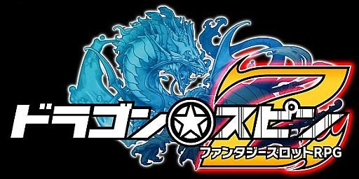 モブキャスト、スマホ向けスロットRPG「ドラゴン★スピン」を刷新し今秋に「ドラゴン★スピンZ(仮題)」としてリリース 中国語圏にも展開1