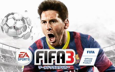 グリー、FIFA公式ライセンスの新作サッカーゲーム 「EA Sports FIFA ワールドクラスサッカー 3」を提供開始1