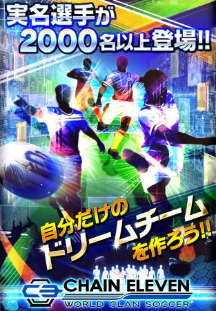 gumi×モブキャストの新作が登場! iOS向けサッカーゲーム「チェインイレブン ワールドクランサッカー」の事前登録を開始2
