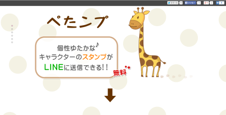 DK Mobile、メッセージングアプリでスタンプ代わりに貼れるスマホアプリ「ぺたンプ」をオープンプラットフォーム化