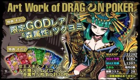 アソビズム、スマホ向けポーカーバトル「ドラゴンポーカー」の特典付き公式画集を発売3