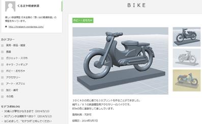 アイティメディア、3Dモデルデータ投稿・共有サービス「3Dモデラボ」をオープン2