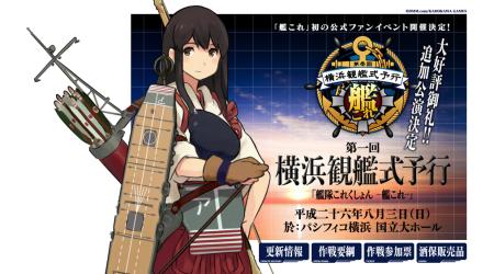 「艦これ」初の公式ファンイベント「横浜観艦式予行」、申し込み多数により「昼の部」の追加開催が決定!