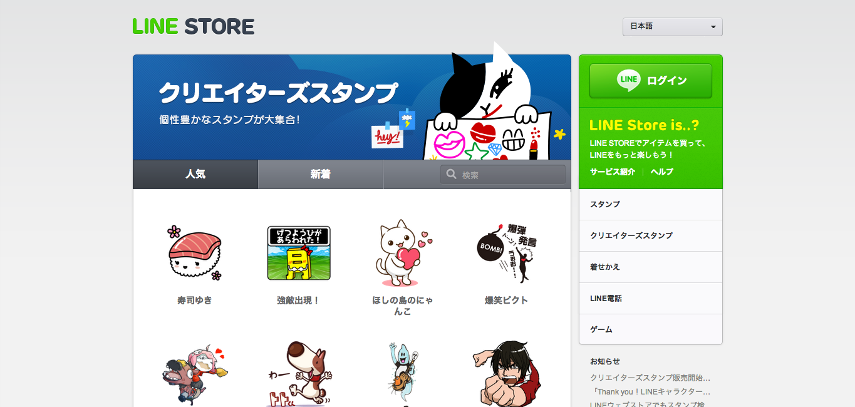 LINE、「LINE Creators Market」にてユーザーが制作したスタンプを販売開始1