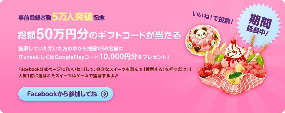 enishの人気レストラン経営ゲーム最新作「ぼくのレストラン3」、事前登録者数が5万人を突破