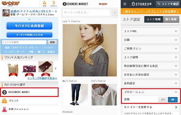 モバオクとSTORES.jpが提携 STORES.jpの販売物をモバオクでも出品可能に