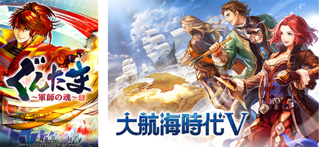 DeNAとコーエーテクモゲームス、Mobageにて「ぐんたま~軍師の魂~」と「大航海時代Ⅴ」を提供決定1