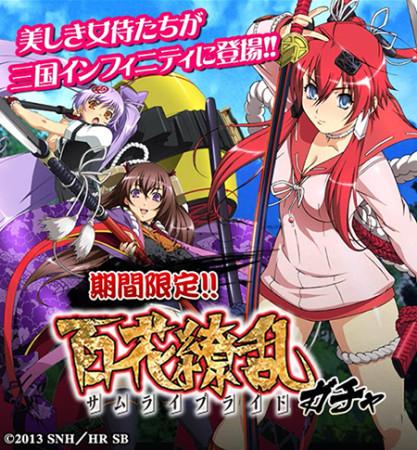ポケラボ、カードバトルRPG「三国INFINITY」にて6/1よりTVアニメ「百花繚乱サムライブライド」 とコラボ1