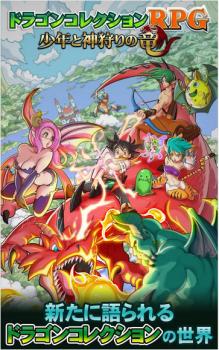 KONAMI、「ドラコレ」の600年前の世界を描いたスマホ向けRPG「ドラゴンコレクションRPG~少年と神狩りの竜~」のAndroid版をリリース