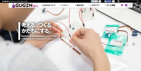 日本最大級のオリジナルハードウェアコンテスト「GUGEN2014」が始動