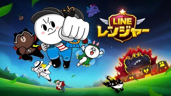 LINEのスマホ向けディフェンスゲーム「LINE レンジャー」、3000万ダウンロードを突破