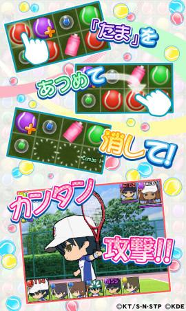 KONAMI、「新テニスの王子様」のスマホ向けパズルRPG「新テニスの王子様 パズル&テニス」をリリース3