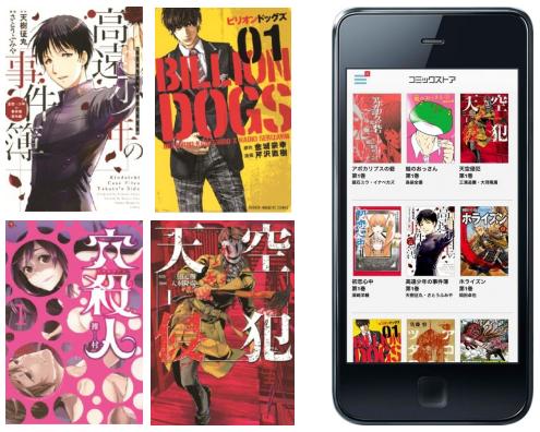 DeNA、マンガ雑誌アプリ「マンガボックス」の連載作品を書籍化1