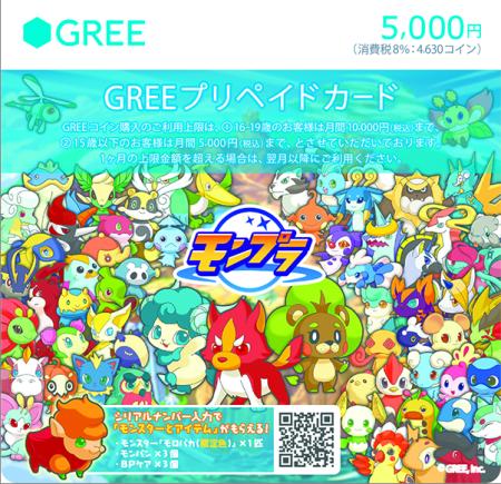 グリー、ソーシャルゲーム「モンプラ」のアイテム付き「セブン-イレブン限定モンプラGREEプリペイドカード」を発売