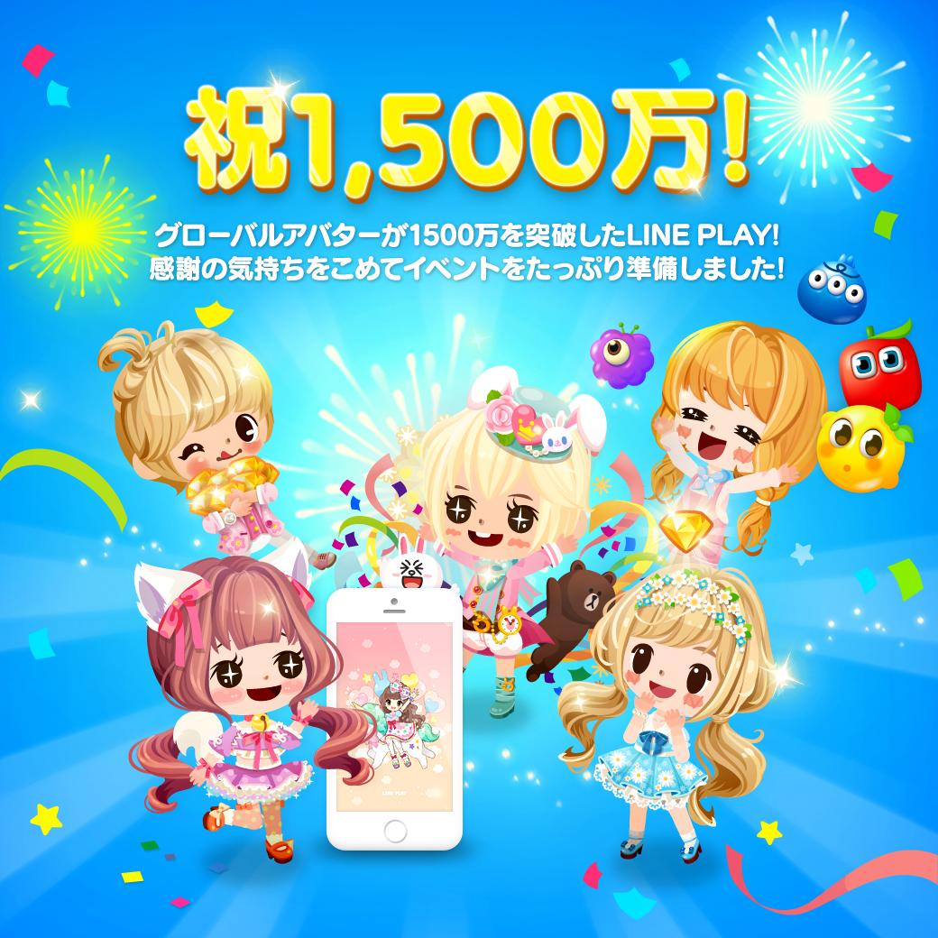 LINEのスマホ向け仮想空間「LINE Play」、サービス開始から1年で1500万ユーザーを突破