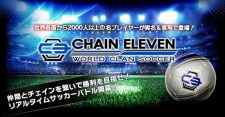 gumiが中国のFL Mobileと業務提携 中国にてサッカーゲーム「チェインイレブン」を提供決定