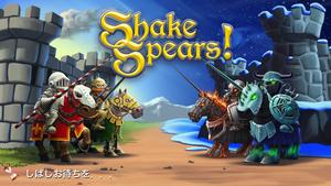 ロシアのAlawar EntertainmentがLINE GAMEに進出 リアルタイム一騎打ちゲーム「LINE シェイク・スピア」をリリース1