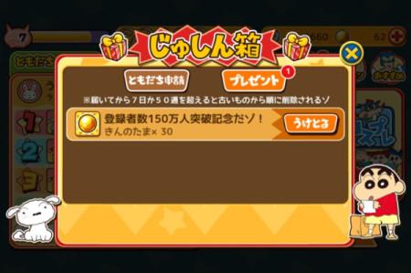 「クレヨンしんちゃん」のスマホゲーム「クレヨンしんちゃん 嵐を呼ぶ 炎のカスカベランナー!!」、150万ユーザーを突破2