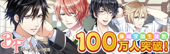 サイバーエージェントのスマホ向け学園恋愛カードゲーム「ボーイフレンド(仮)」、100万ユーザーを突破