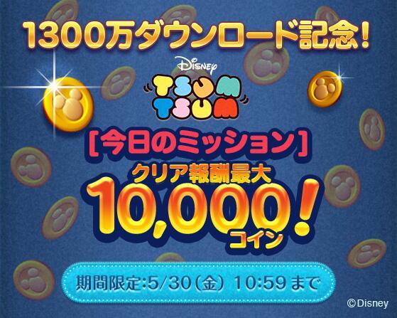 LINE×ディズニーのコラボタイトル「LINE:ディズニー ツムツム」、1300万ダウンロードを突破