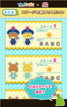 ピーシーフェーズら、アニメ「がんばれ!ルルロロ」のAndroid向けブロックくずしゲーム「ブロッククラッシュ×がんばれ!ルルロロ」をリリース3