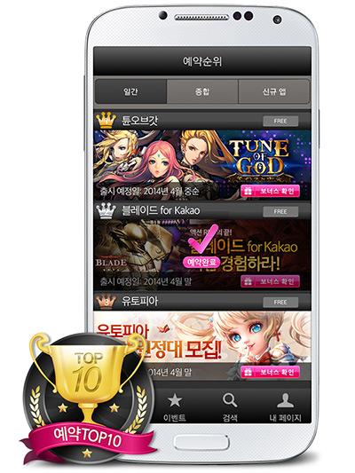 アドウェイズ、韓国にてリリース前の新作アプリの事前予約ができるサービス「無料で新作アプリが予約できる-予約トップ10-」を提供開始1