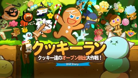 LINEのスクロールランアクションゲーム「LINE クッキーラン」、リリースから4ヶ月で3000万ダウンロードを突破