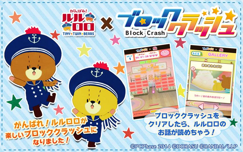 ピーシーフェーズら、アニメ「がんばれ!ルルロロ」のAndroid向けブロックくずしゲーム「ブロッククラッシュ×がんばれ!ルルロロ」をリリース1