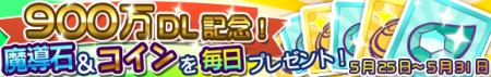 セガネットワークスのスマホ向けパズルRPG「ぷよぷよ!!クエスト」、900万ダウンロードを突破