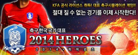 アクロディアコリア、韓国版mobcastにてKFA公式ライセンスソーシャルゲーム「サッカー韓国代表2014ヒーローズ」を提供開始1