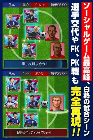 アクロディア、dゲームにて日本代表チームオフィシャルサッカーゲーム「サッカー日本代表 2014ヒーローズ」を提供開始2