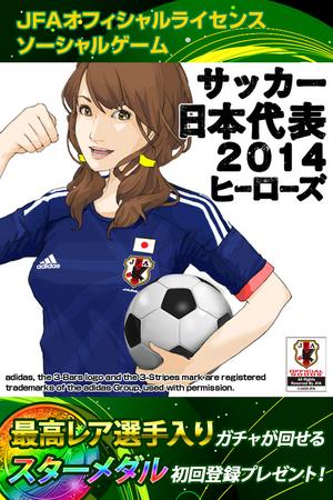 アクロディア、dゲームにて日本代表チームオフィシャルサッカーゲーム「サッカー日本代表 2014ヒーローズ」を提供開始4