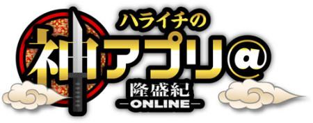 サミーネットワークス、ラーメン店経営シミュレーションゲーム「ラーメン魂」にてテレビ東京の「神アプリ@隆盛紀-ONLINE-」とコラボ1