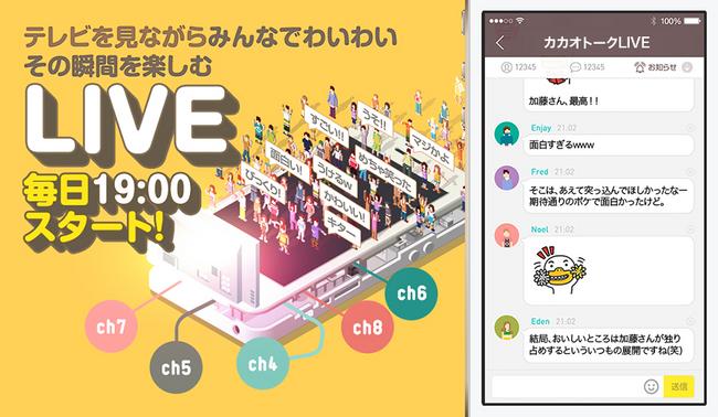 カカオジャパン、メッセージングアプリ「カカオトーク」にてテレビを見ながら語り合える新機能「LINE」をリリース