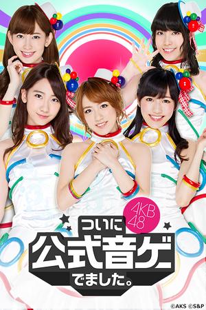 ストラテジーアンドパートナーズ、AKB48の公式音源でプレイできるスマホ向け音ゲー「AKB48ついに公式音ゲーでました。」をリリース1