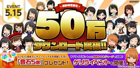 ストラテジーアンドパートナーズのスマホ向け音ゲー「AKB48ついに公式音ゲーでました。」、早くも50万ダウンロードを突破1