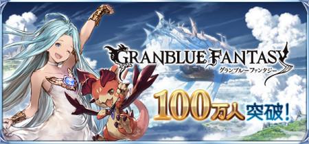 CygamesとCyDesignationのスマホ向けRPG「グランブルーファンタジー」、100万ユーザーを突破