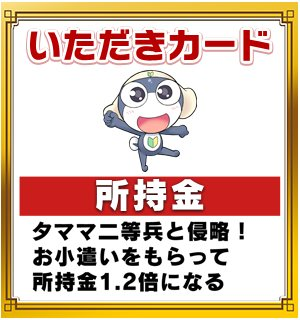 ケロロ小隊が「いたスト」のスマホ版「いただきストリート for au ~つながるボード大陸!~」にやってくる!3