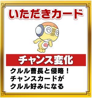 ケロロ小隊が「いたスト」のスマホ版「いただきストリート for au ~つながるボード大陸!~」にやってくる!6
