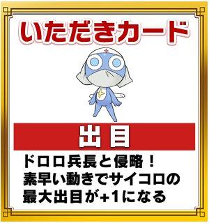 ケロロ小隊が「いたスト」のスマホ版「いただきストリート for au ~つながるボード大陸!~」にやってくる!4