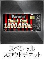 gloopsのソーシャルゲーム「欧州クラブチームサッカー BEST☆ELEVEN+」、100万ダウンロードを突破2