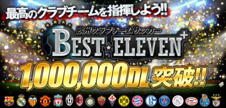 gloopsのソーシャルゲーム「欧州クラブチームサッカー BEST☆ELEVEN+」、100万ダウンロードを突破1