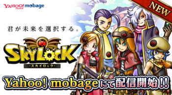 gloops、Mobageで提供中のソーシャルゲーム「SKYLOCK」をYahoo! Mobageでも提供開始