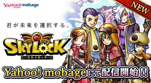 gloops、Mobageで提供中のソーシャルゲーム「SKYLOCK」をYahoo! Mobageでも提供開始1