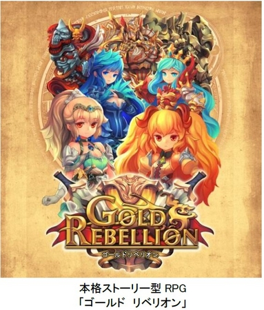 フジテレビとプレイハート、スマホ向け本格ストーリー型RPG「ゴールド リベリオン」の事前登録受付を開始1