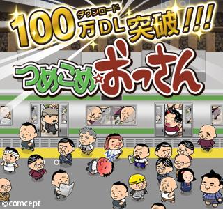 """comceptのスマホゲーム""""おっさん""""シリーズ第2弾「つめこめ☆おっさん」、100万ダウンロードを突破1"""