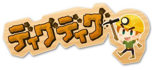3rdKindのスマホ向け穴掘りゲーム「ディグディグ」、50万ダウンロードを突破1