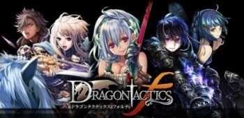 enishとコアエッジ、mixiゲームにてソーシャルゲーム「ドラゴンタクティクス」のPC版「ドラゴンタクティクスf」を提供開始