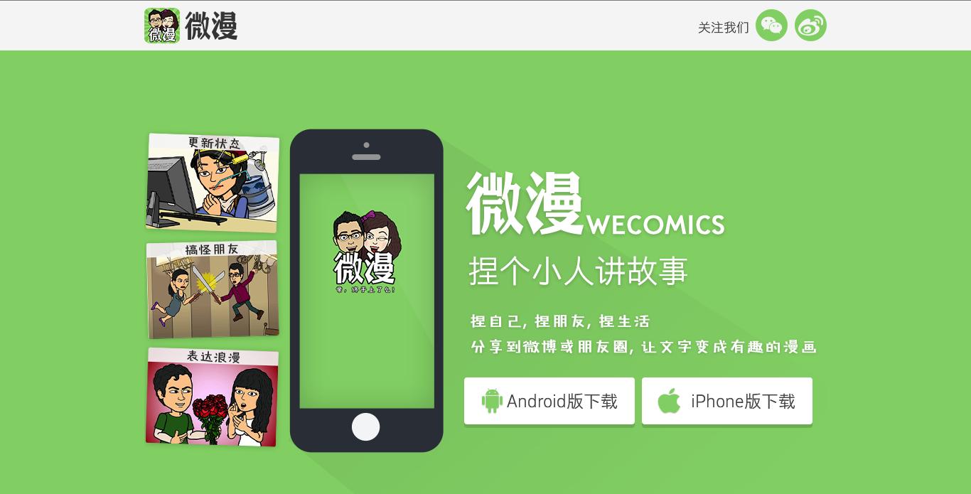 中国版Bitstripsのアバターサービス「微漫(WeComics)」、150万ドルを調達1