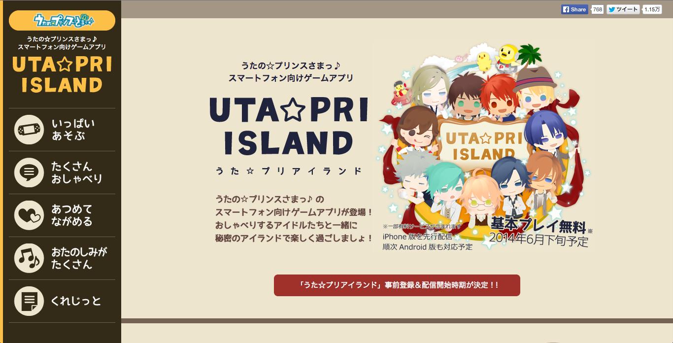 「うたの☆プリンスさまっ♪」がスマホゲーム化! 5/29より「うた☆プリアイランド」の事前登録受付を開始